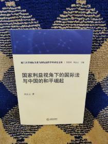 国家利益视角下的国际法与中国的和平崛起