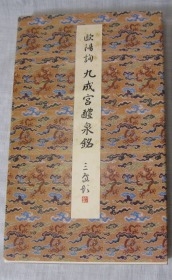 原色法帖选20《九成宫醴泉铭》
