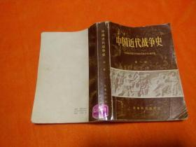中国近代战争史(第一册)