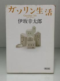 ガソリン生活 (朝日文库)  伊坂 幸太郎 (日本推理小说)日文原版书