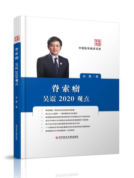 脊索瘤吴震2020观点(精)/中国医学临床百家