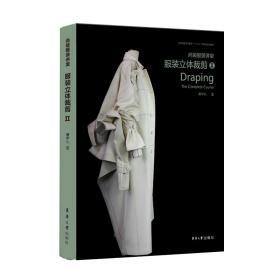 尚装服装讲堂:服装立体裁剪II