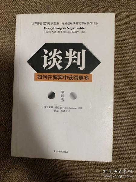 谈判:如何在博弈中获得更多(第四版)Everything is Negotiable