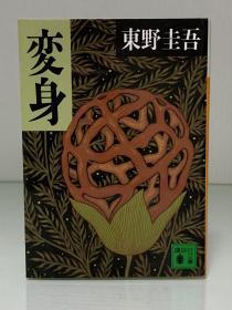 变身 (讲谈社文库) 东野 圭吾 (日本推理小说)日文原版书