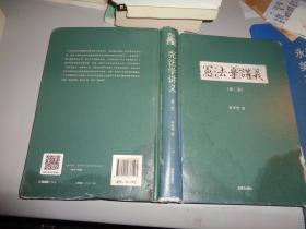 宪法学讲义(第二版)精装