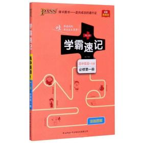 (仅线上)21版学霸速记/高中英语1.必修第一册(人教版)