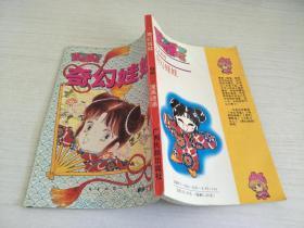 奇幻娃娃 2 漫画速递 【实物拍图,内页干净】