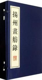 扬州画舫录(16开线装 全一函四册)