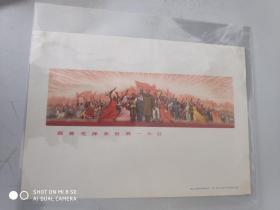 文革宣传画:跟着毛泽东世界一片红 32K 带版权