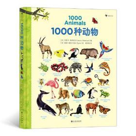 1000种动物