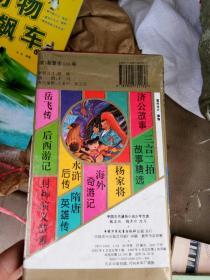 中国古代通俗小说少年文库(六册)