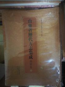 ZCD 山东省历代方志集成:济宁卷(1-14卷全十四册、软精装未开封)