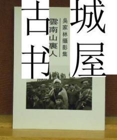 稀缺版 ,现货, 印刷签名版《中国摄影界殿堂级人物吴家林的摄影巨作--云南山里人 》 黑白老照片。约1993年出版。