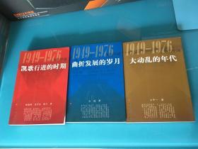 凯歌行进的时期:1949—1976年的中国 曲折发展的岁月:1949—1976年的中国 大动乱的年代:1949—1976年的中国(三册合售)
