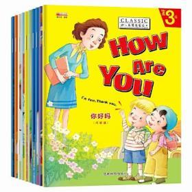 幼儿英语启蒙绘本.第3辑