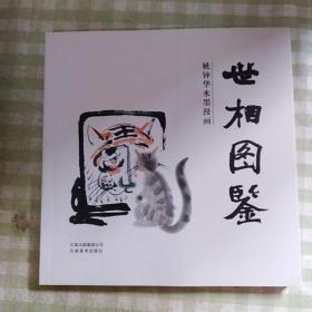 姚钟华水墨漫画:世相图鉴