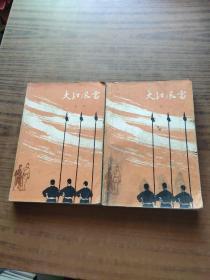大江风雷(上下)65年1版1印