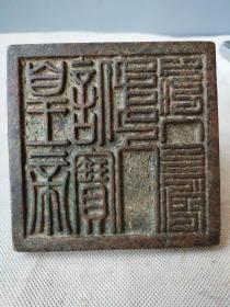 旧藏,皇帝之印铜印章,包浆自然浑厚。