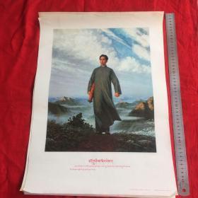 藏文版毛主席去安源