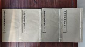 中国古籍善本书目—经部