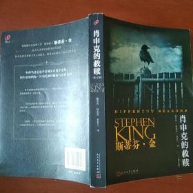 《肖申克的救赎》美 斯蒂芬·金 著人民文学出版社 私藏 品佳 书品如图.