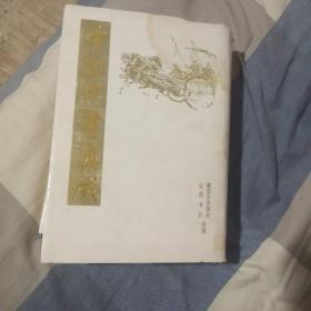 中国兵书集成28武备志