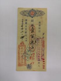 """1934年2月4日重庆市民银行支票《A》版;""""叙永和记渝庄""""。叙永和记渝庄是盐号。请见图片。"""