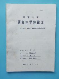 1992年山东大学研究生学位论文 题目:李清照 朱淑真创作心态比较研究
