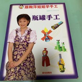 跟鞠萍姐姐学手工:瓶罐手工