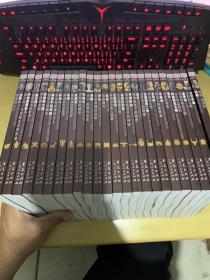 失落的文明 (全24册)美国时代生活公司授权出版社