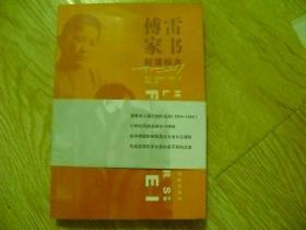傅雷家书 (新课标本)
