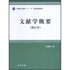 文献学概要修订本杜泽逊中华书局9787101030709