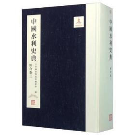 正版现货 中国水利史典 中国水利史典编委会 9787517037309 中国水利水电出版社