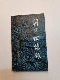 《关良回忆录》(朵云现代国画家丛书)  1984年1版1印