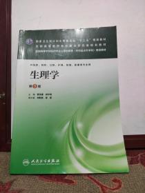 """生理学(第3版)/国家卫生和计划生育委员会""""十二五""""规划教材"""