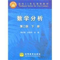 数学分析(下册)