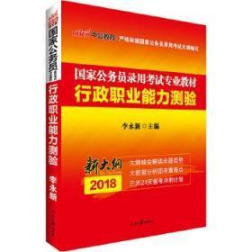 中公教育2020国家公务员考试教材:行政职业能力测验