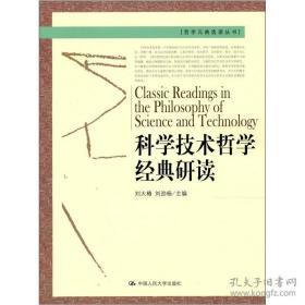 二手正版16 科学技术哲学经典研读 9787300143484 刘大椿