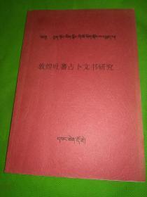 敦煌吐蕃占卜文书研究(藏文)