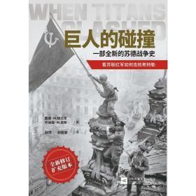 巨人的碰撞:一部全新的苏德战争史 外国军事 戴维·m.格兰茨,乔纳森·m.豪斯 新华正版