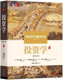 二手正版经济管理教材 投资学 原书第十版 10版 中文 博迪 汪昌云
