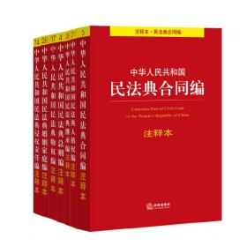 7本套装 中华人民共和国民法典分编注释本 法律出版社 民法典总则编侵权责任编物权编人格权编婚姻家庭编继承编合同编