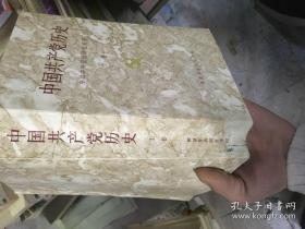 """中国共产党军队政治工作七十年史.第六卷.在""""文化大革命""""中受损害 在改革开放中创造新局面"""