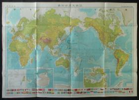 1952年世界老地图!《最新世界大地图》附原封套!(朝鲜战争时期-世界地图!三八线-朝鲜民主人民共和国、大韩民国!中华人民共和国、台湾~!琉球列岛-美国管理!附:世界75个国-国旗!)特大版幅:109*76cm!  珍稀 朝鲜战争老地图!