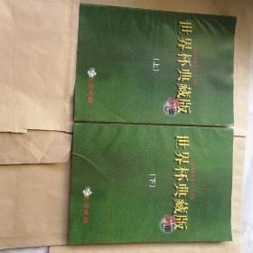 世界杯典藏版   上下    2006.6.9~7.10    太原晚报