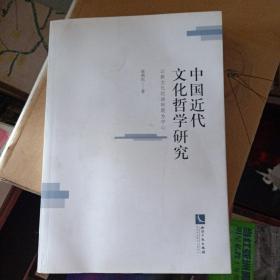 中国近代文化哲学研究