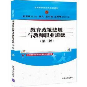 教育政策法规与教师职业道德(第二版)(新编高等院校教育类规划教材)