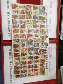 光明与黑暗的搏斗超级立体日本动画片圣斗士儿时卡片74张整版卷寄,需要直板邮寄发货前联系拍顺丰快递