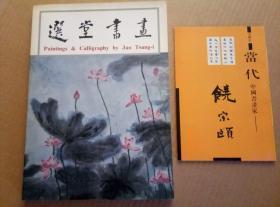 饶宗颐签名少见版选堂书画集+送文雅堂出版饶宗颐书画册,2册