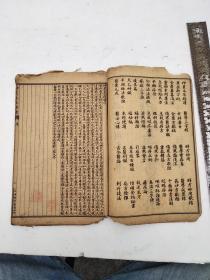 清代,陈修园先生医书四十八种,医学从众录,卷一至卷四